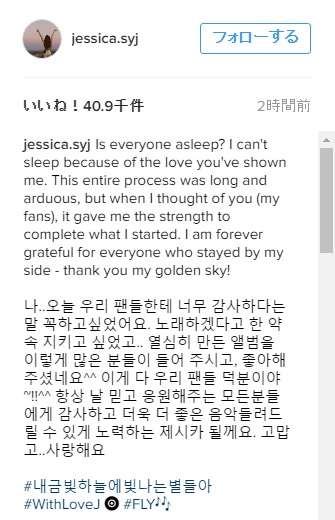 Jessica Instagram Fly Top Message